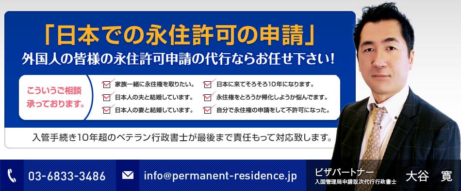 外国人の日本での永住権の取得、永住許可申請はお任せ下さい!